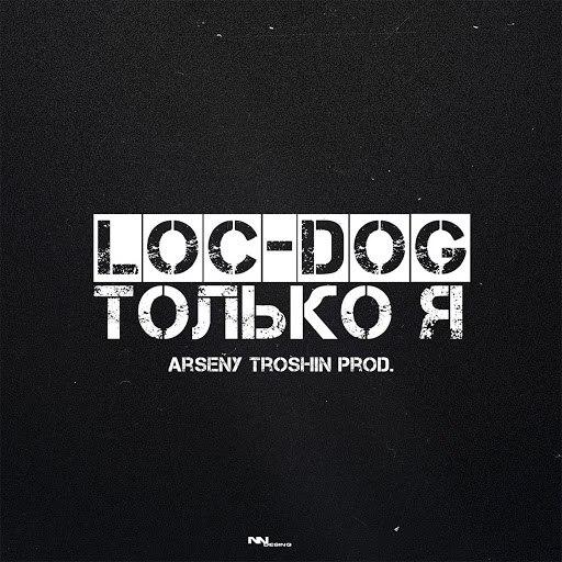 Loc-Dog альбом Только я