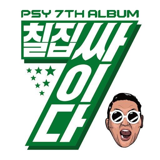 PSY альбом PSY 7TH ALBUM