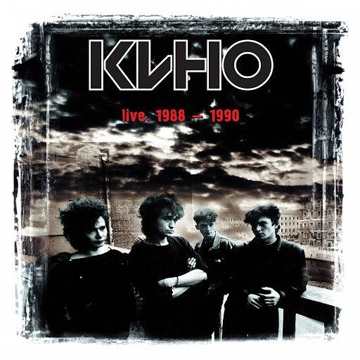Кино альбом Live. 1988-1990