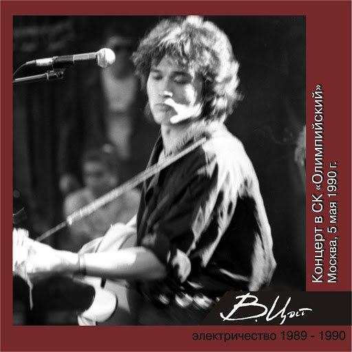 """Кино альбом Концерт в СК """"Олимпийский"""" (Москва, 5 мая 1990 г.) [Live]"""