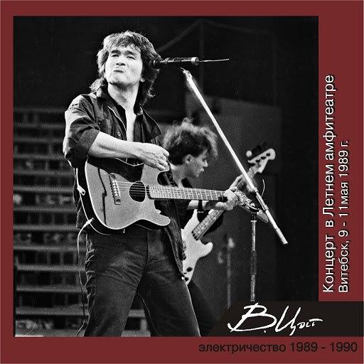 Кино альбом Концерт в Витебске в Летнем амфитеатре (Май 1989 г.) [Live]