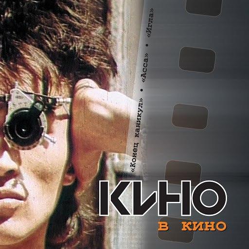 Кино альбом Кино в кино