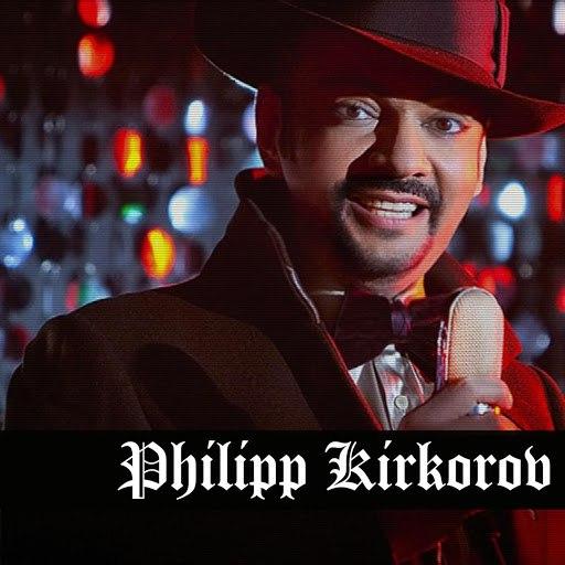Филипп Киркоров альбом Filip Kirkorov Russia Pop Star (2012 edition)