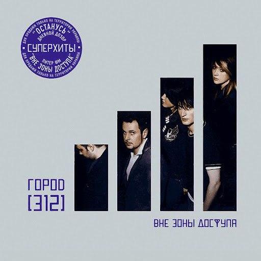 Город 312 альбом Вне зоны доступа (CD сторона)