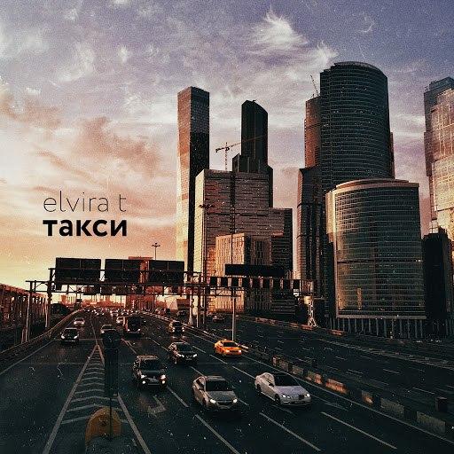 Elvira T альбом Такси
