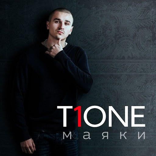T1ONE альбом Маяки