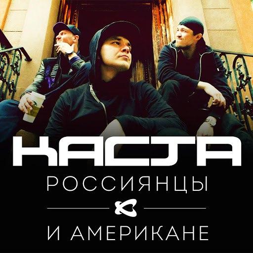 Каста альбом Россиянцы и американе