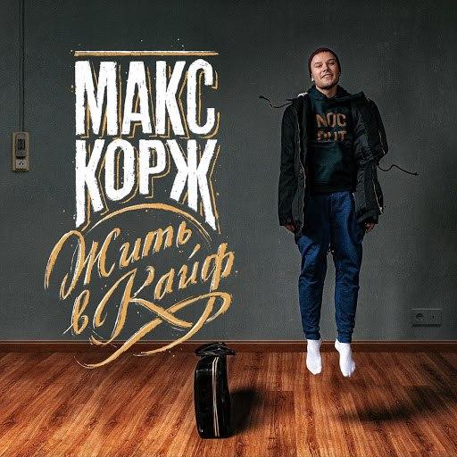 Макс Корж альбом Жить в кайф