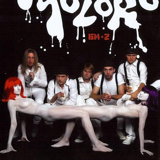 Би-2 альбом Молоко