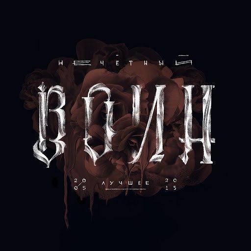 Би-2 альбом Нечетный воин. Лучшее (2005-2015)