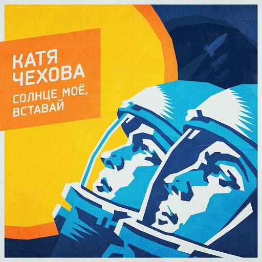 Катя Чехова