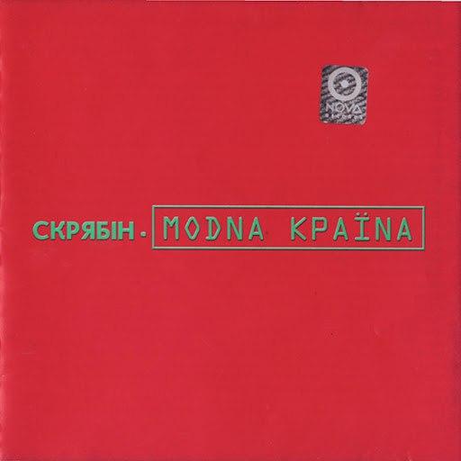 Скрябін альбом Модна країна