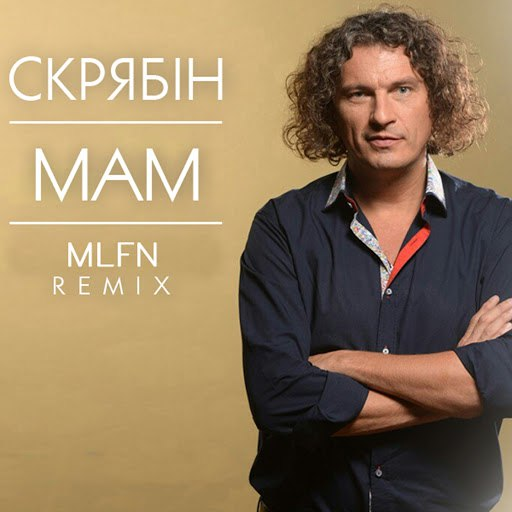 Скрябін альбом Мам (MLFN Remix)