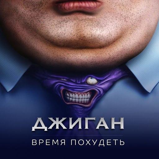 Джиган album Время похудеть