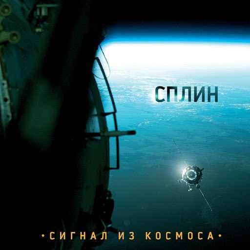 Сплин альбом Сигнал из космоса
