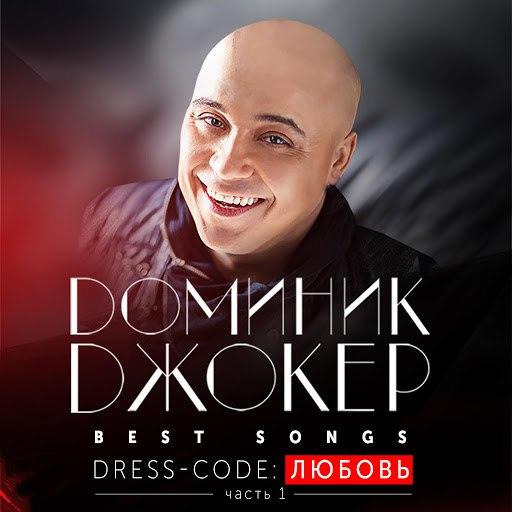 Доминик Джокер album Best Songs. Dress-code: Любовь (Часть 1)
