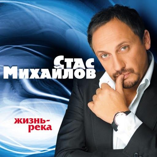 Стас Михайлов альбом Жизнь-река