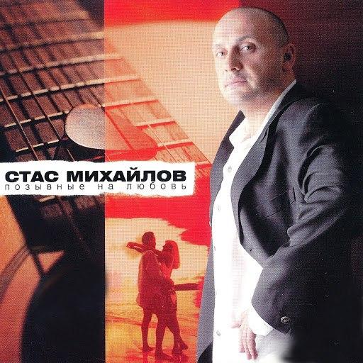 Стас Михайлов альбом Позывные На Любовь