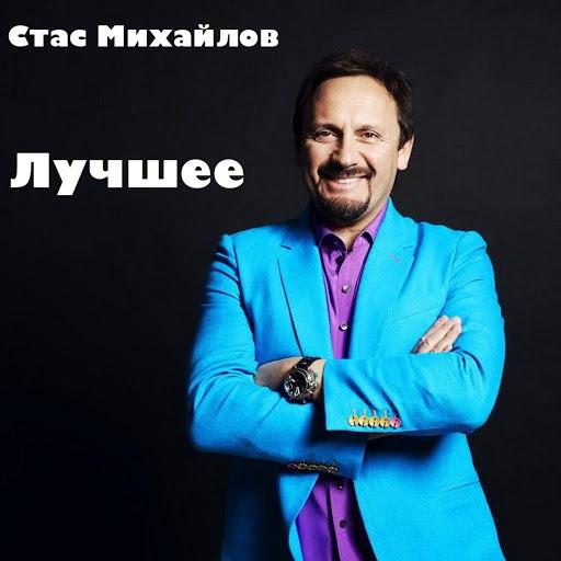 Стас Михайлов альбом Стас Михайлов. Лучшее