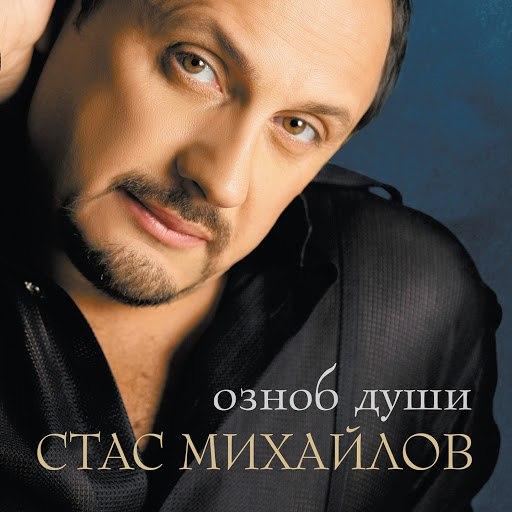 Стас Михайлов альбом Озноб души