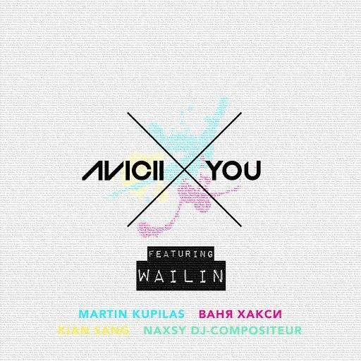 Avicii альбом X You (Vocal Radio Edit)