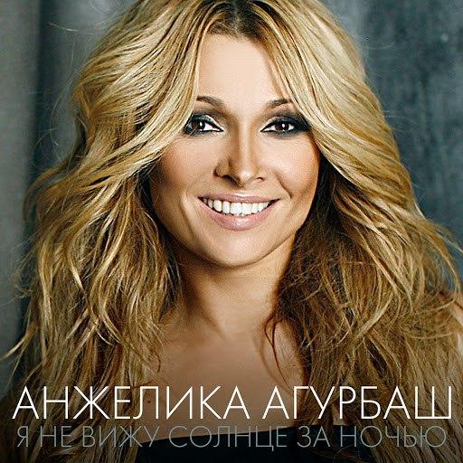 Анжелика Агурбаш альбом Я не вижу солнце за ночью