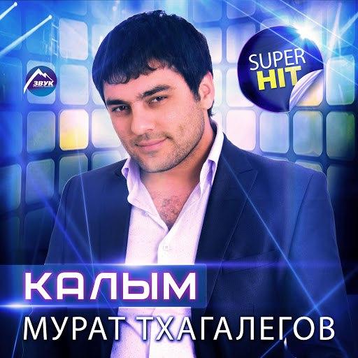 Мурат Тхагалегов альбом Калым
