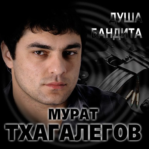 Мурат Тхагалегов альбом Душа бандита