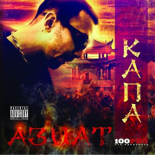 Капа album Aziat