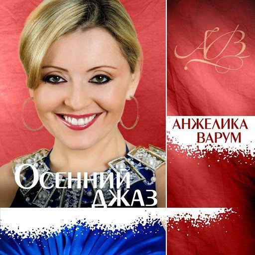Анжелика Варум альбом Осенний джаз
