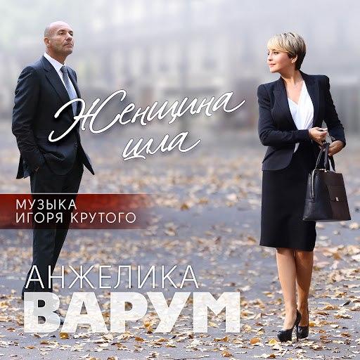 Анжелика Варум альбом Женщина шла