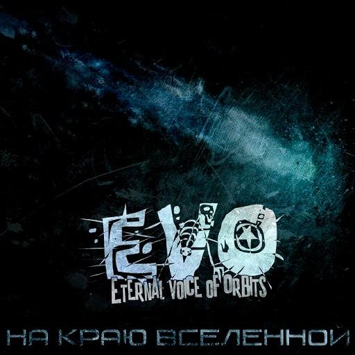 EVO альбом На краю Вселенной