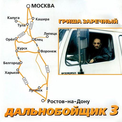 Гриша Заречный альбом Дальнобойщик, Ч. 3