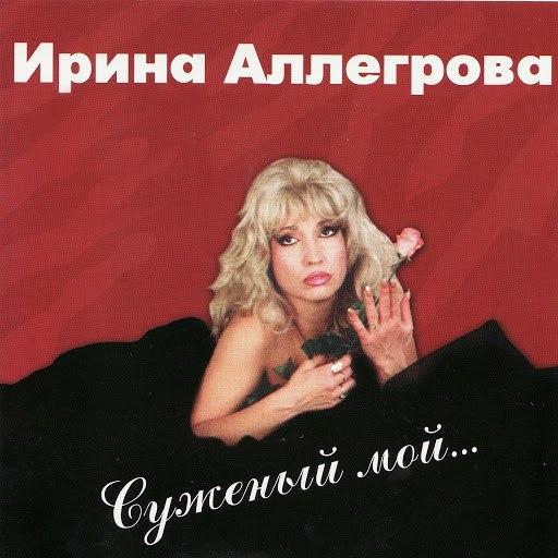 Ирина Аллегрова альбом Суженый мой