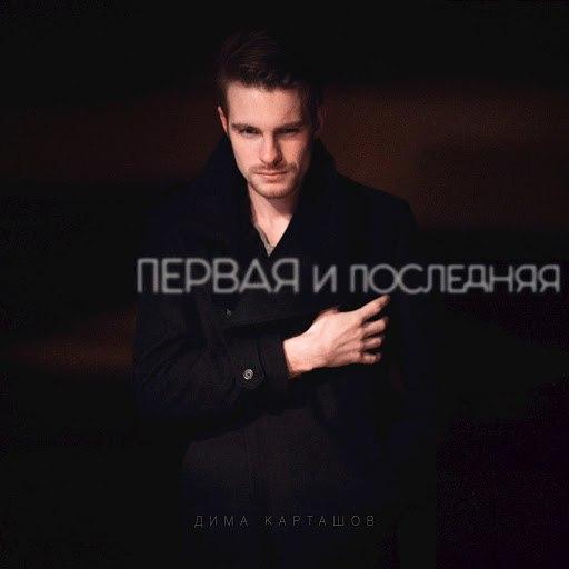Альбом Дима Карташов Первая и последняя