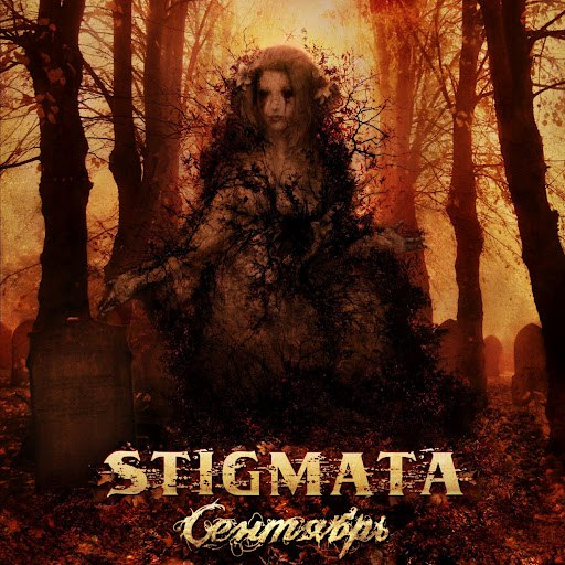 Stigmata альбом Сентябрь