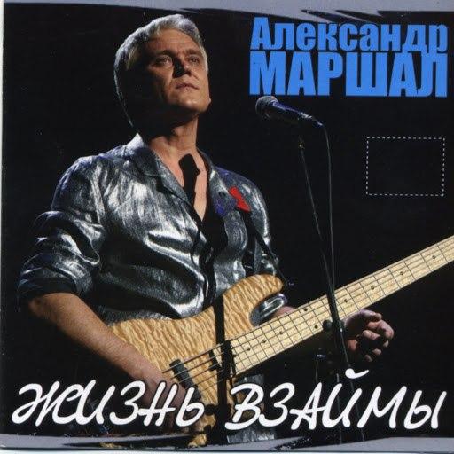 Александр Маршал альбом Жизнь Взаймы