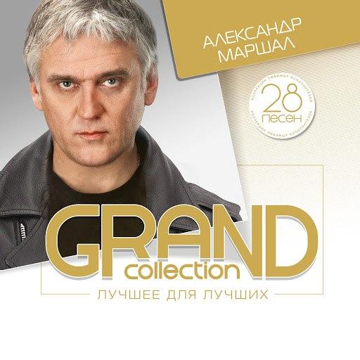 Александр Маршал альбом Grand Collection: Александр Маршал (Лучшее для лучших)
