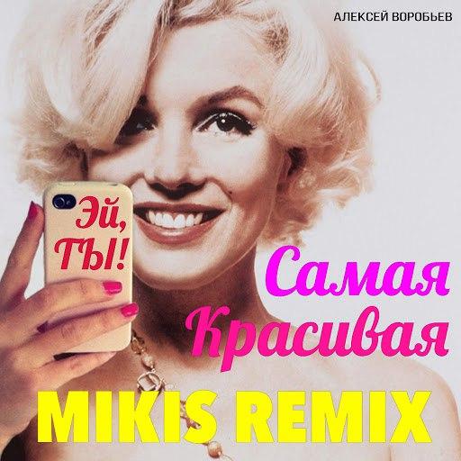 Алексей Воробьёв альбом Самая красивая (Mikis Radio Remix)