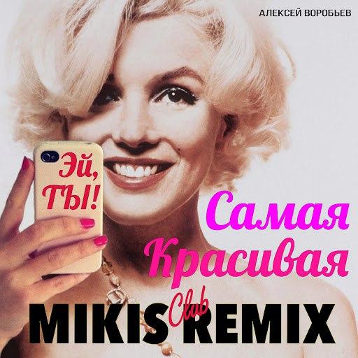 Алексей Воробьёв альбом Самая красивая (Mikis Club Remix)