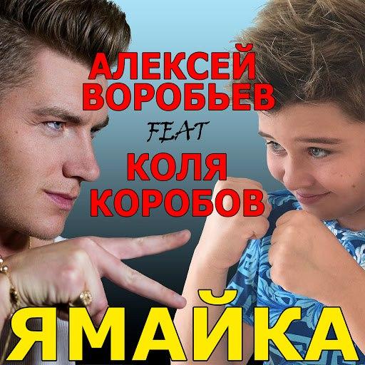 Алексей Воробьёв альбом Ямайка (feat. Коля Коробов)