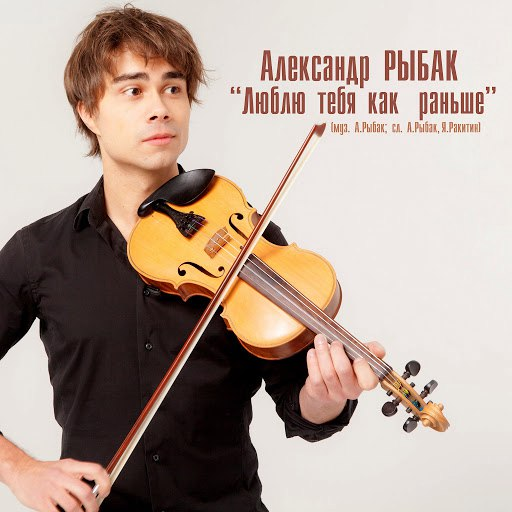Александр Рыбак альбом Люблю тебя как раньше