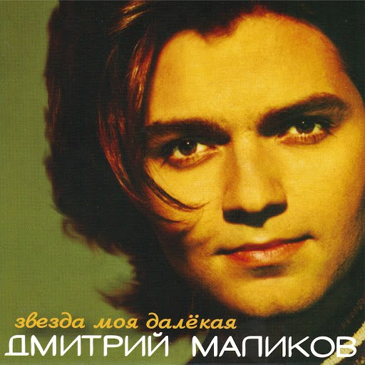 Дмитрий Маликов альбом Звезда моя далёкая