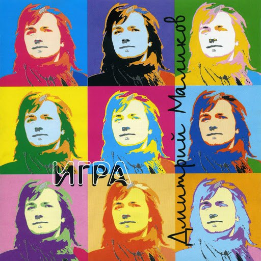 Дмитрий Маликов альбом Игра