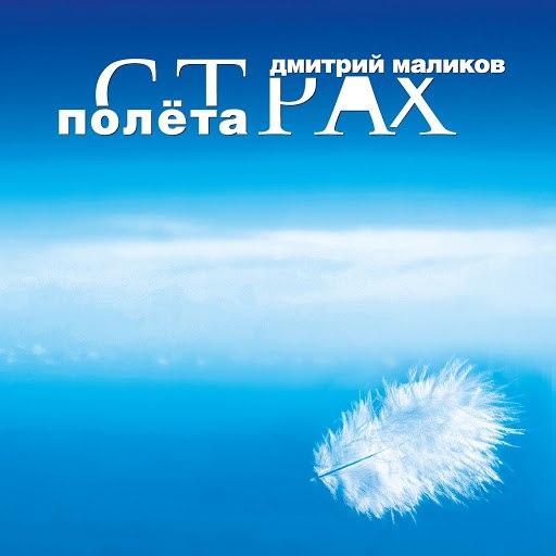 Дмитрий Маликов альбом Страх полёта