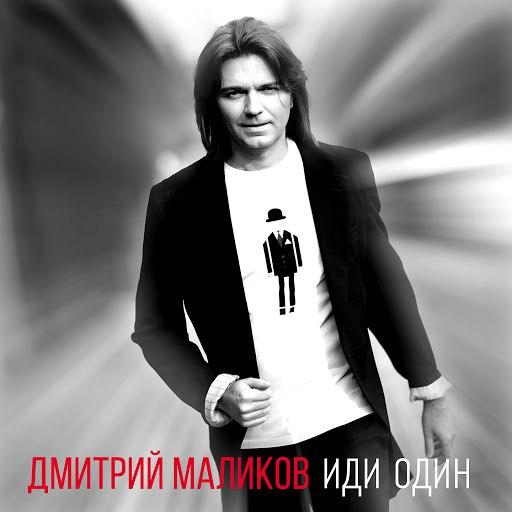 Дмитрий Маликов альбом Иди один