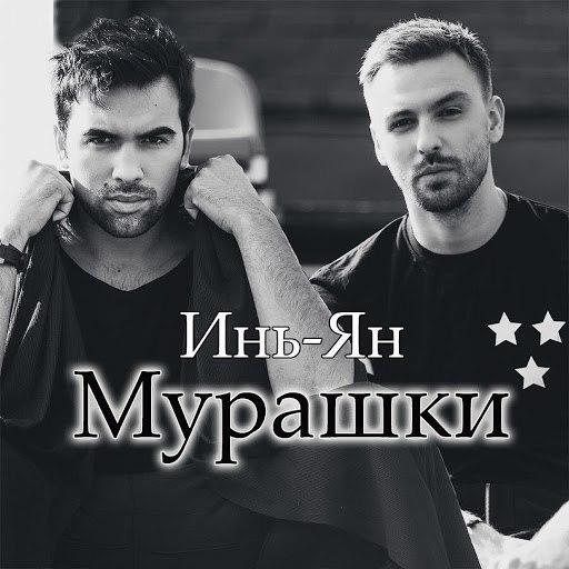 Инь-Ян альбом Мурашки