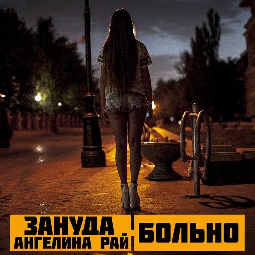 Зануда альбом Больно (feat. Ангелина Рай)