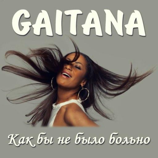 Гайтана альбом Как бы не было больно