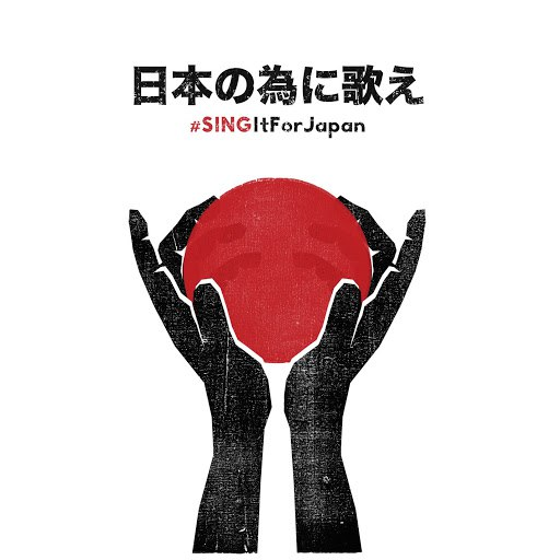 My Chemical Romance альбом #SINGItForJapan